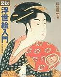 図説 浮世絵入門 (ふくろうの本/日本の文化)
