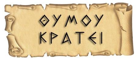papyrus1 cop_Xilon1