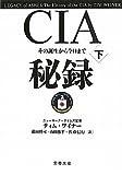 CIA秘録〈下〉―その誕生から今日まで (文春文庫)