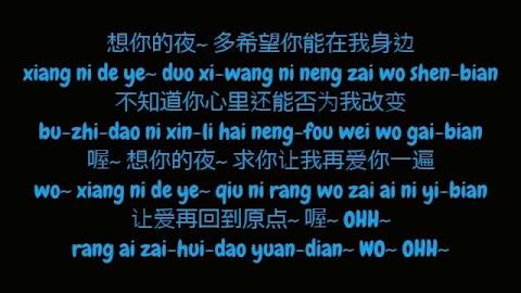 Guan Zhe Xiang Ni De Ye Pinyin Lyrics