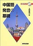 中国語発音の基礎 (CDブック)