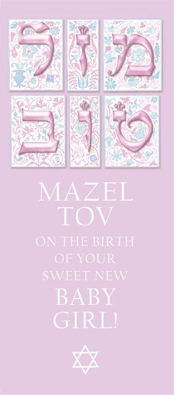Mazel Tov Baby Girl Money Holder by Mickie Caspi