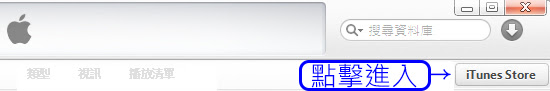 註冊iTunes