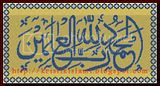 mot001 calligraphy shahada - clik to view
