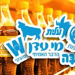 קולה, במבה, קפה ותה: מה הם מותגי המזון והמשקאות המובילים בישראל ואיך ייראה עתיד הענף - גלובס
