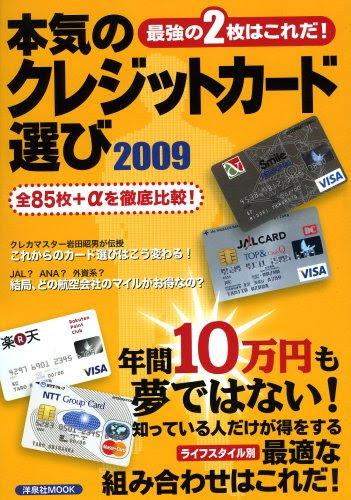 本気のクレジットカード選び2009 最強の2枚はこれだ! (洋泉社MOOK)