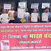 भारत बंद- 27 सितम्बर को बांकी-सुतर्रा राज्य मार्ग को जाम करेंगे किसान