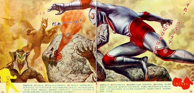 Alien Mephilas, Hydra, Jamila, Ultraman