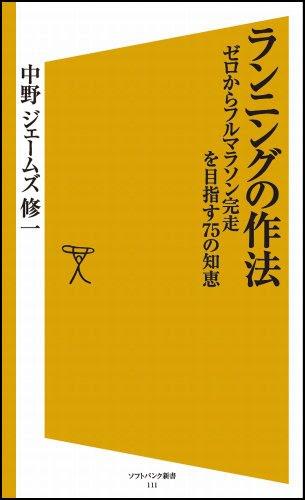 ランニングの作法 ゼロからフルマラソン完走を目指す75の知恵 (ソフトバンク新書)