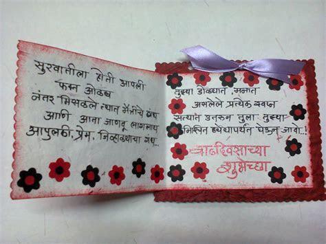 Happy Birthday Greeting Cards Marathi   www.pixshark.com