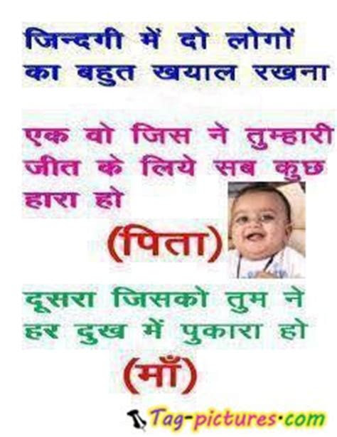 Quotes About Mom And Dad In Hindi