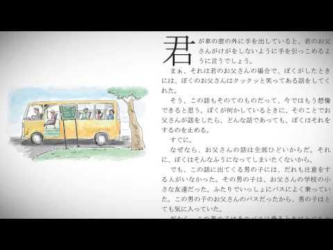 Horrible Stories My Dad Told Me (Japanese) by David Downie