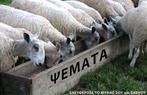 provata_psemata
