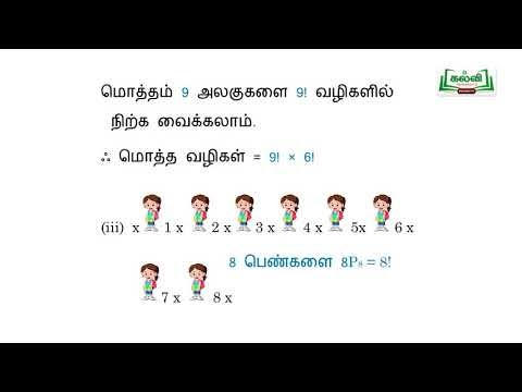 11th Maths Serpiyal Part 1 Kalvi TV