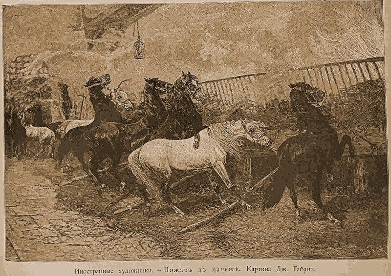 1 Габани  - Пожар в конюшне НР1141 1890.jpg