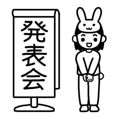 発表会タイトル文化の日秋のイラスト無料白黒イラスト素材