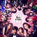 Watashi to Dorikamu 2 - Dorikamu Wonderland 2015 Kaisai Kinen Best Covers - / V.A.
