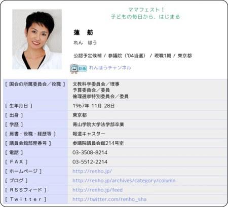 http://www.dpj.or.jp/member/?detail_121=1