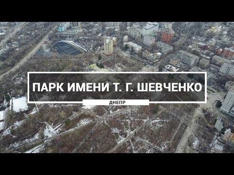 Парк культуры и отдыха имени Т.Г. Шевченко, Днепр. Как выглядит Парк Шевченка с высоты