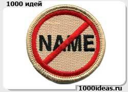 Тренд: Noname