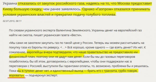 ПОМОЙКА-ВОРОВКА