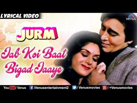Jab Koi Baat Bigad Jaaye Lyrics - Kumar Sanu / जब कोई बात बिगड़ जाये लिरीक्स