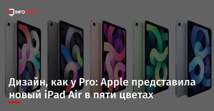 Дизайн, как у Pro: Apple представила новый iPad Air в пяти цветах