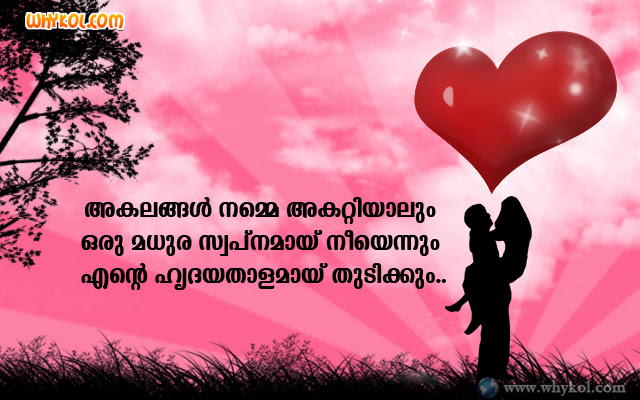 List Of Malayalam Love Messages 100 Love Messages Pictures And