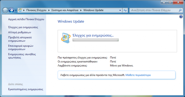Windows 7, το Windows Update κόλλησε στον έλεγχο για ενημερώσεις