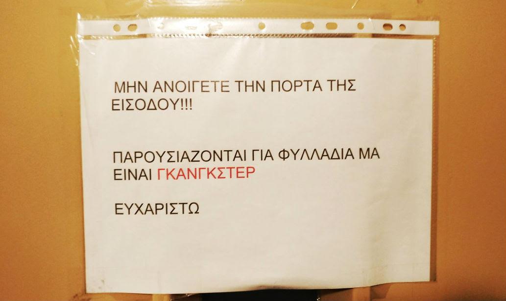 Η... τρομακτική προειδοποίηση στους κατοίκους μίας πολυκατοικίας στον Βύρωνα (pic)