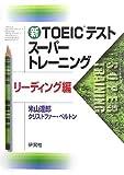 新TOEICテストスーパートレーニング リーディング編