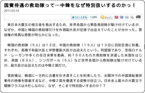http://www.zakzak.co.jp/society/domestic/news/20110314/dms1103141243009-n1.htm