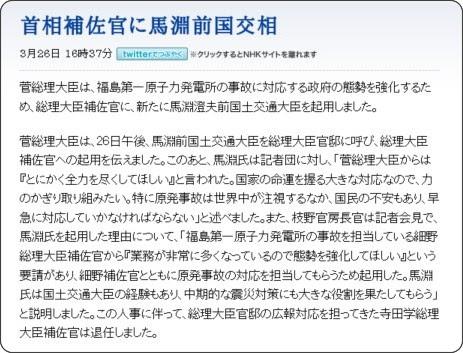 http://www3.nhk.or.jp/news/html/20110326/t10014918461000.html