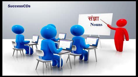learn hindi grammar nouns youtube