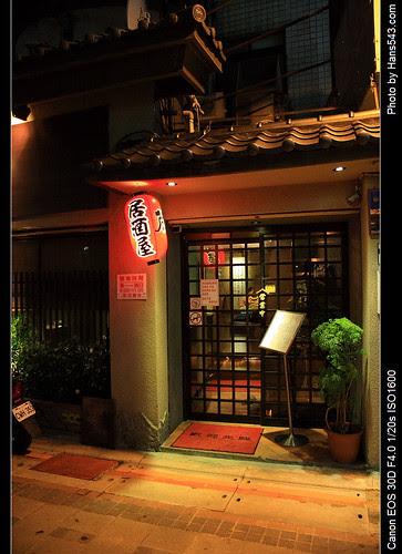 「藏」居酒屋_02