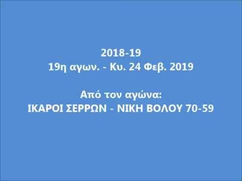 Στιγμιότυπα από τον αγώνα Ικαροι Σερρών-Νίκη Βόλου 70-59 για την Β΄ Εθνική ανδρών