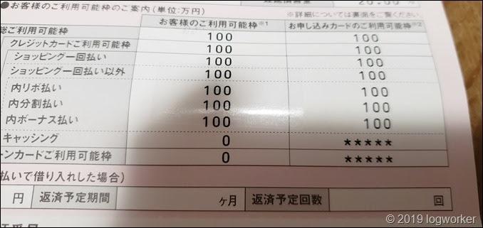 a00037_楽天銀行カードの再発行手続き_08