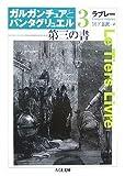 ガルガンチュアとパンタグリュエル 3 (3) (ちくま文庫 ら 5-3)