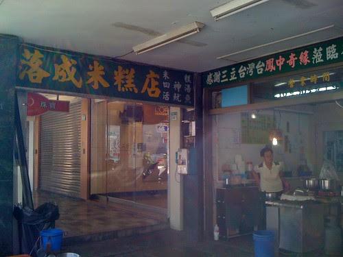[台南市]落成米糕店