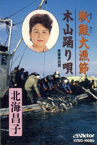 秋鮭大漁節/木山踊り唄
