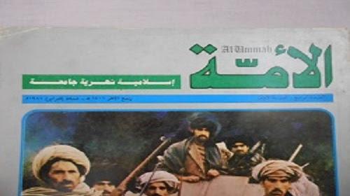 مجلة الأمة القطرية
