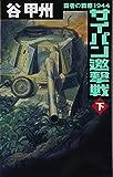 覇者の戦塵1944 - サイパン邀撃戦 下 (C・NOVELS)