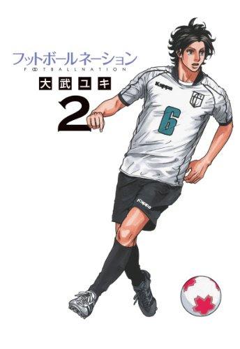 大武ユキ『フットボールネーション』(2巻)