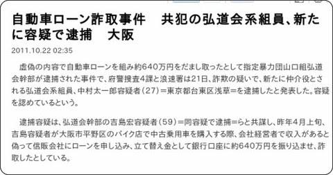 http://sankei.jp.msn.com/region/news/111022/osk11102202350004-n1.htm