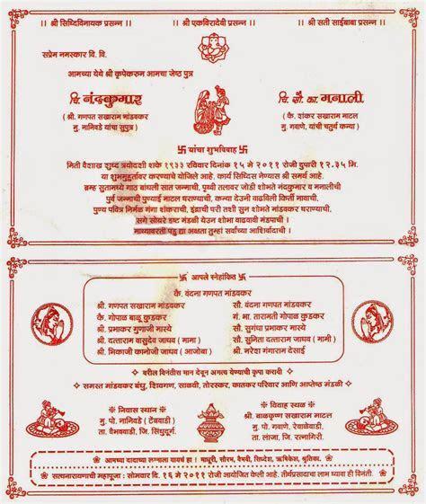Hindu Wedding Invitation Quotes In Marathi Fresh Marathi
