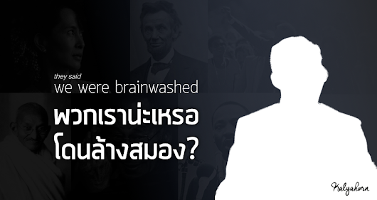 They Said We Were Brainwashed | Kalyakorn, Brand & Design Consultant