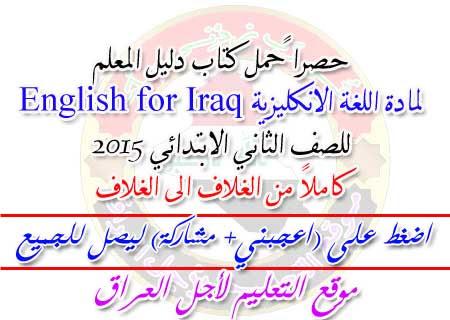 حصراً حمل كتاب دليل المعلم  لمادة اللغة الانكليزية English for Iraq للصف الثاني الابتدائي 2015