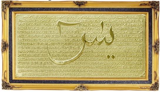 Hukum Bacaan Yassin dan Diselangi Doa Antaranya
