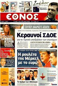 Τα πρωτοσέλιδα των κυριακάτικων εφημερίδων 11 12 2011