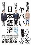 ヤバい日本経済